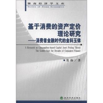 暨南经济学文库·基于消费的资产定价理论研究:消费者金融时代的金科玉律