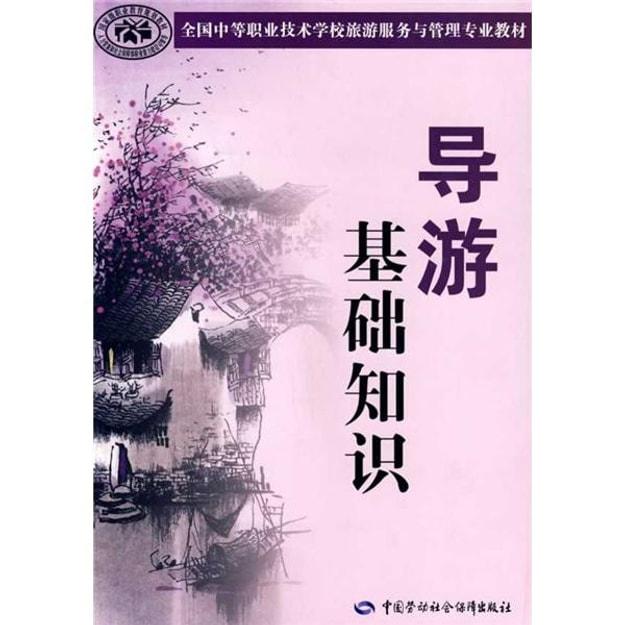 商品详情 - 全中国等职业技术学校旅游服务与管理专业教材:导游基础知识 - image  0