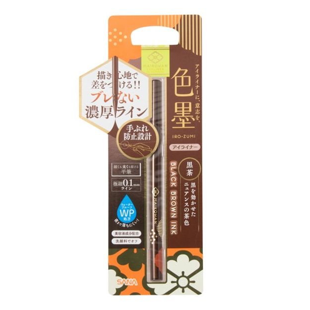 Product Detail - SANA Maikohan Liquid Eyeliner #Brown Black 1pcs - image 0