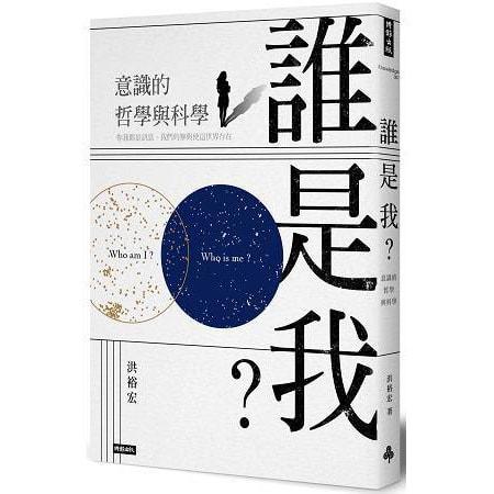 Yamibuy.com:Customer reviews:【繁體】誰是我?意識的哲學與科學