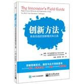 创新方法 来自实战的创新模式和工具