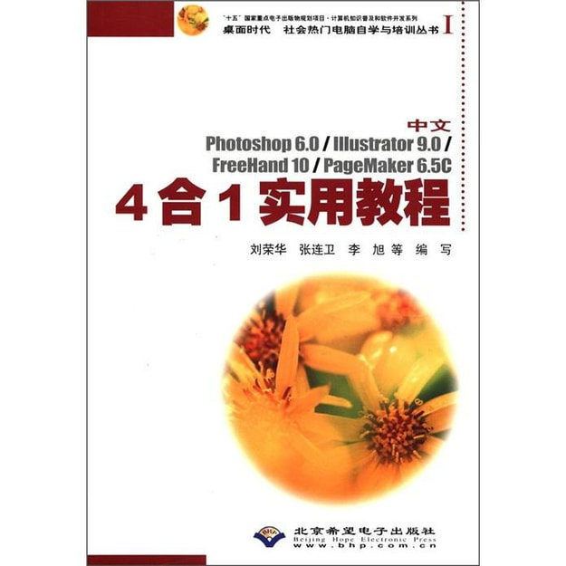 中文Photoshop6.0\Illustrator9.0\FreeHand10 4合1实用教程
