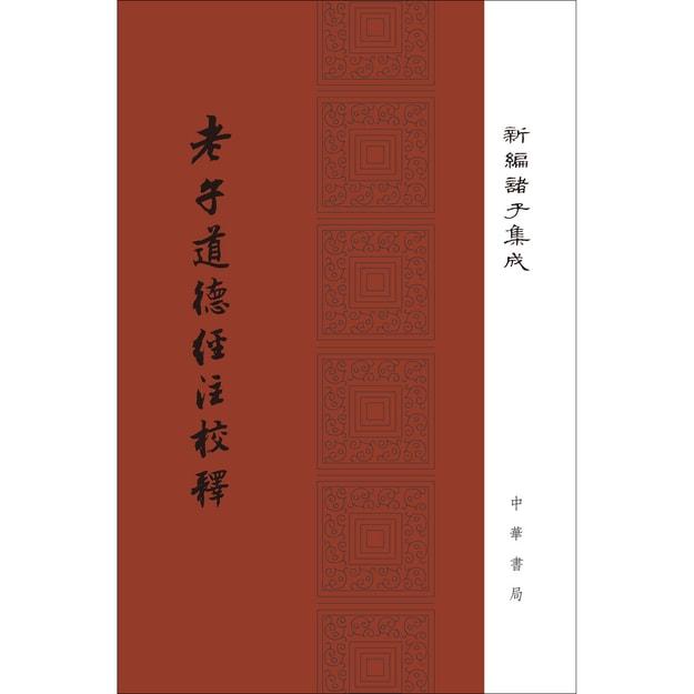 商品详情 - 老子道德经注校释/新编诸子集成·精装繁体竖排 - image  0