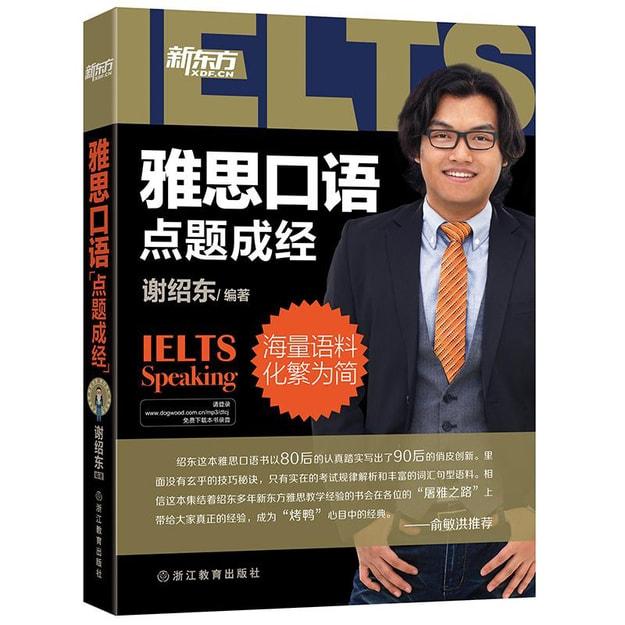 """商品详情 - 新东方 雅思口语""""点题成经"""" - image  0"""