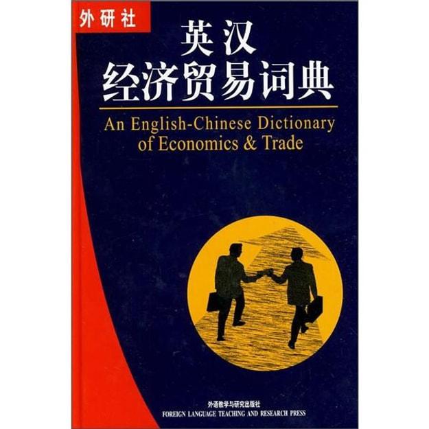 商品详情 - 外研社英汉经济贸易词典(新版)(外研社) - image  0
