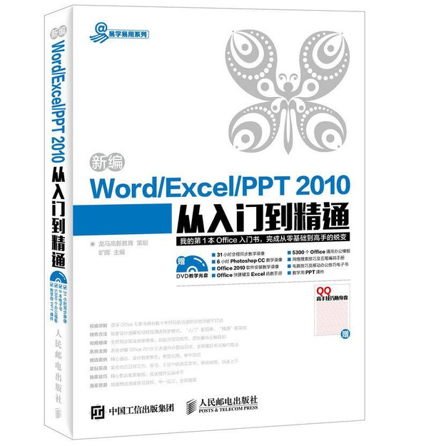 商品详情 - 新编Word Excel PPT 2010从入门到精通 - image  0