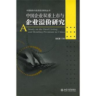 中国企业双重上市与企业溢价研究