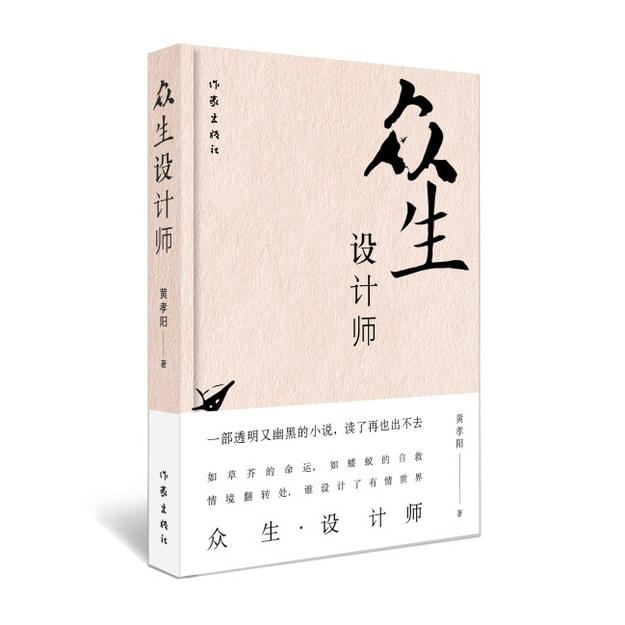 商品详情 - 众生·设计师 - image  0