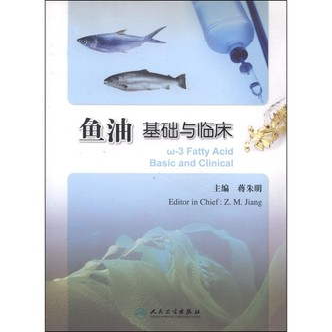 鱼油基础与临床