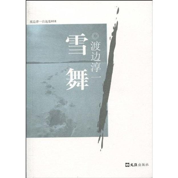 商品详情 - 雪舞 - image  0