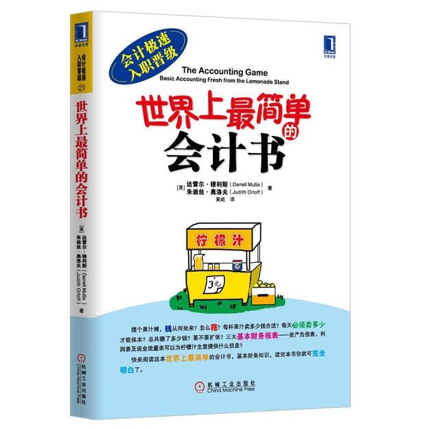 商品详情 - 会计极速入职晋级:世界上最简单的会计书 - image  0