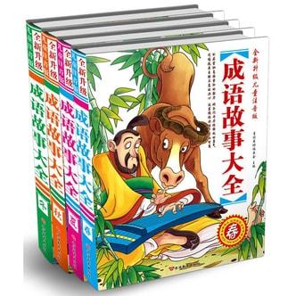 全新升级儿童注音版成语故事(套装共4册)