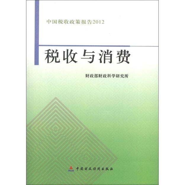 商品详情 - 中国税收政策报告2012:税收与消费 - image  0