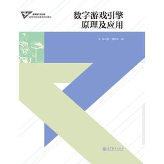 高等学校动漫类规划教材:游戏引擎原理及应用(附光盘1张)