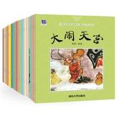 礼品装传统文化绘本:中国名家经典原创图画书乐读本(套装共28册)