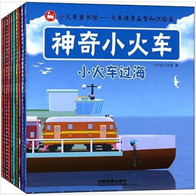 商品详情 - 神奇小火车(套装共10册) - image  0
