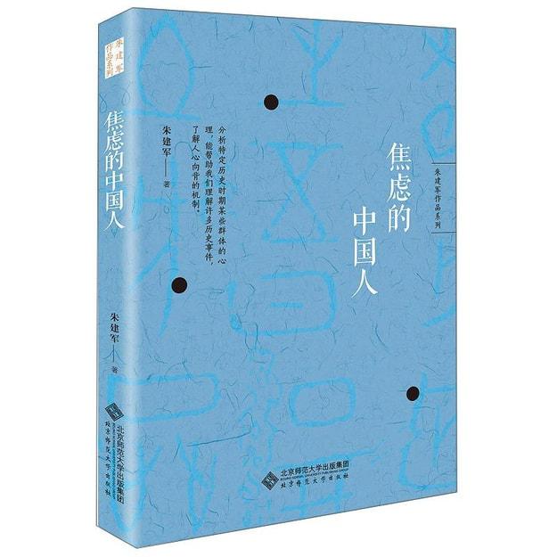 商品详情 - 朱建军作品系列:焦虑的中国人 - image  0