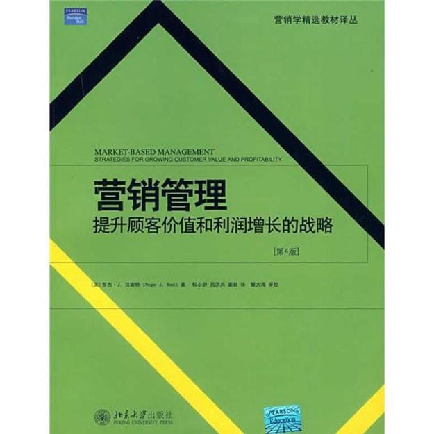 商品详情 - 营销学精选教材译丛·营销管理:提升顾客价值和利润增长的战略(第4版) - image  0