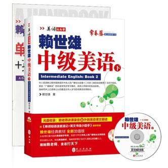美语从头学·赖世雄中级美语(下·新版 附光盘+助学手册)