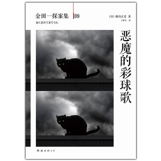 商品详情 - 金田一探案集09:恶魔的彩球歌 - image  0