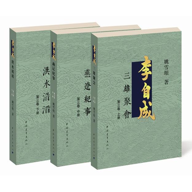 商品详情 - 李自成·第3卷(套装全3册) - image  0