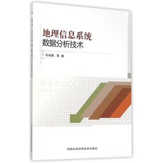 地理信息系统数据分析技术
