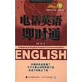 职场英语想说就说系列:电话英语即时通(附MP3光盘1张)