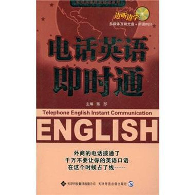 商品详情 - 职场英语想说就说系列:电话英语即时通(附MP3光盘1张) - image  0
