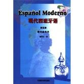 现代西班牙语(第5册)(教学参考书)