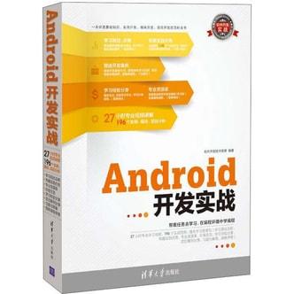 软件开发实战:Android开发实战(附光盘)