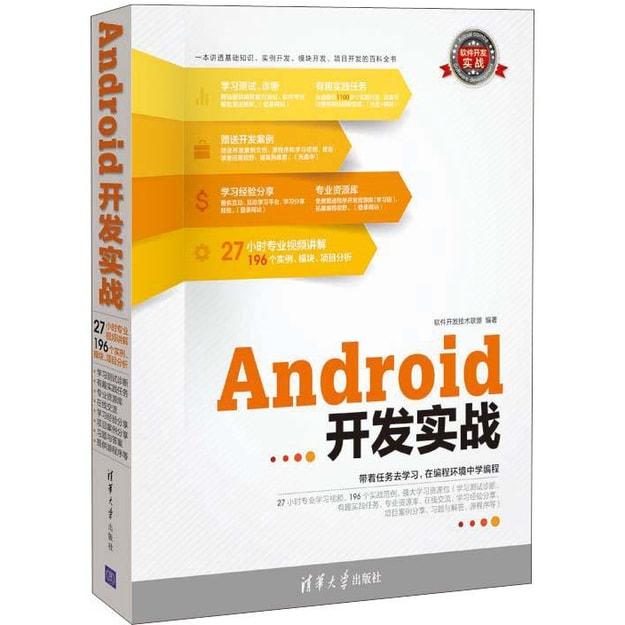 商品详情 - 软件开发实战:Android开发实战(附光盘) - image  0