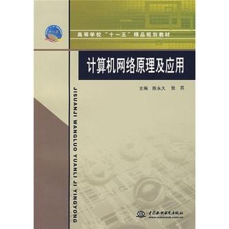 """高等学校""""十一五""""精品规划教材:计算机网络原理及应用"""