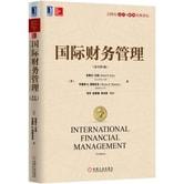国际财务管理(原书第7版)