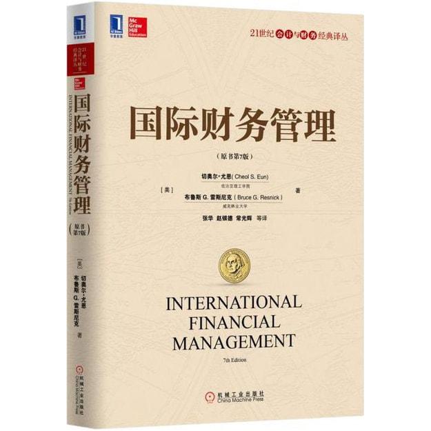 商品详情 - 国际财务管理(原书第7版) - image  0