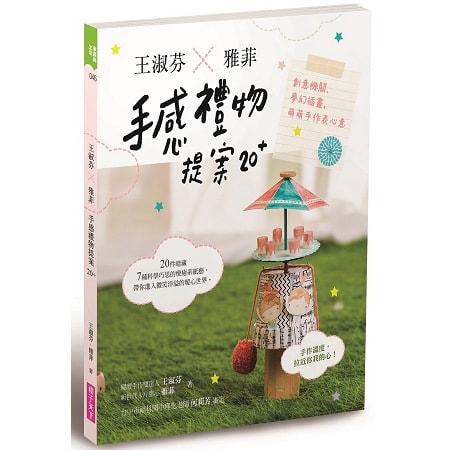 【繁體】王淑芬X雅菲,手感禮物提案20+ :創意機關、夢幻插畫,萌萌手作表心意 怎么样 - 亚米网