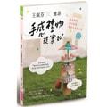 【繁體】王淑芬X雅菲,手感禮物提案20+ :創意機關、夢幻插畫,萌萌手作表心意