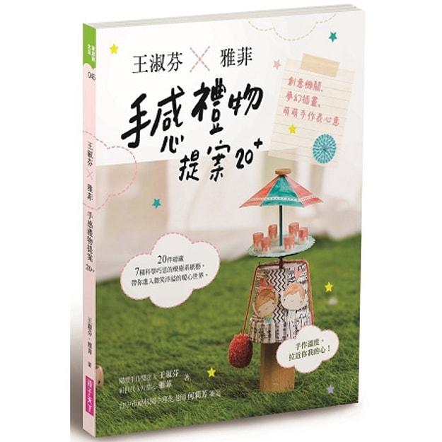 Product Detail - 【繁體】王淑芬X雅菲,手感禮物提案20+ :創意機關、夢幻插畫,萌萌手作表心意 - image  0