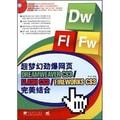 超梦幻劲爆网页DREAMWEAVER CS3/FLASH CS3/FIREWORKS CS3完美结合(附CD光盘1张)