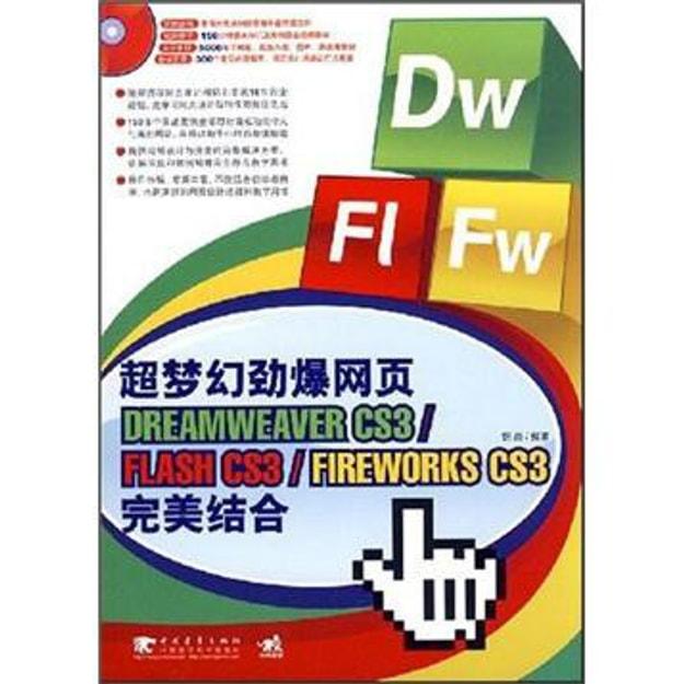 商品详情 - 超梦幻劲爆网页DREAMWEAVER CS3/FLASH CS3/FIREWORKS CS3完美结合(附CD光盘1张) - image  0