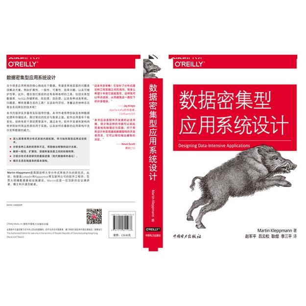 商品详情 - 数据密集型应用系统设计 - image  0