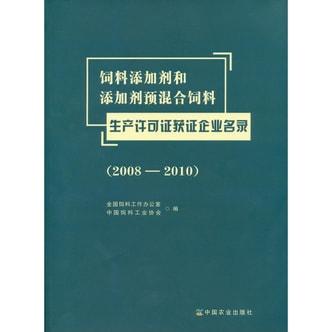 饲料添加剂和添加剂预混合饲料生产许可证获证企业名录(2008-2010)