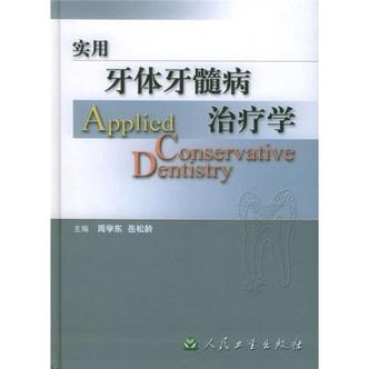 实用牙体牙髓病治疗学