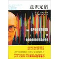 意识光谱(20周年纪念版)