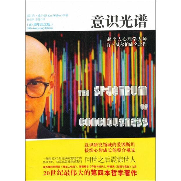 商品详情 - 意识光谱(20周年纪念版) - image  0