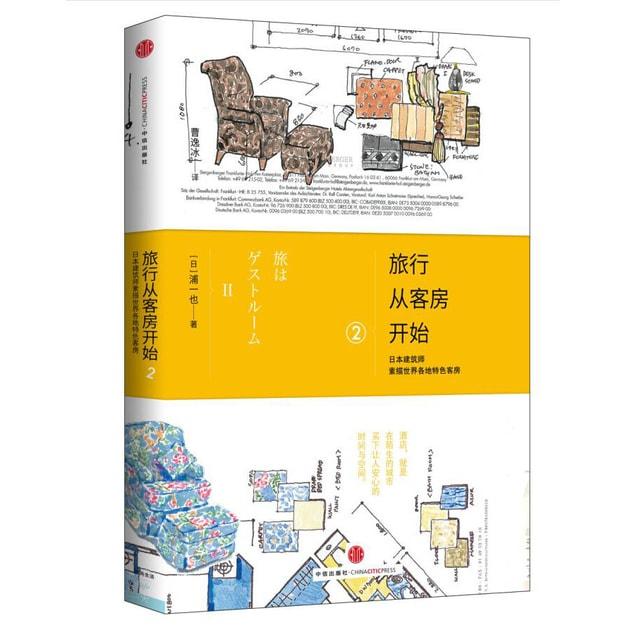 商品详情 - 旅行从客房开始(2) - image  0