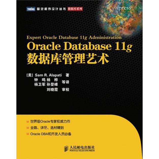 商品详情 - Oracle Database 11g数据库管理艺术 - image  0