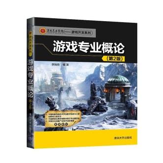 第九艺术学院·游戏开发系列:游戏专业概论(第2版)