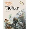 杨红樱画本·科学童话系列:寻找美人鱼