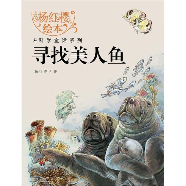 商品详情 - 杨红樱画本·科学童话系列:寻找美人鱼 - image  0