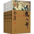 (新修彩图精装版)金庸作品集(21-25)-天龙八部(全五册)